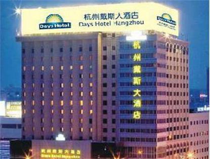 Days Hotel Hangzhou